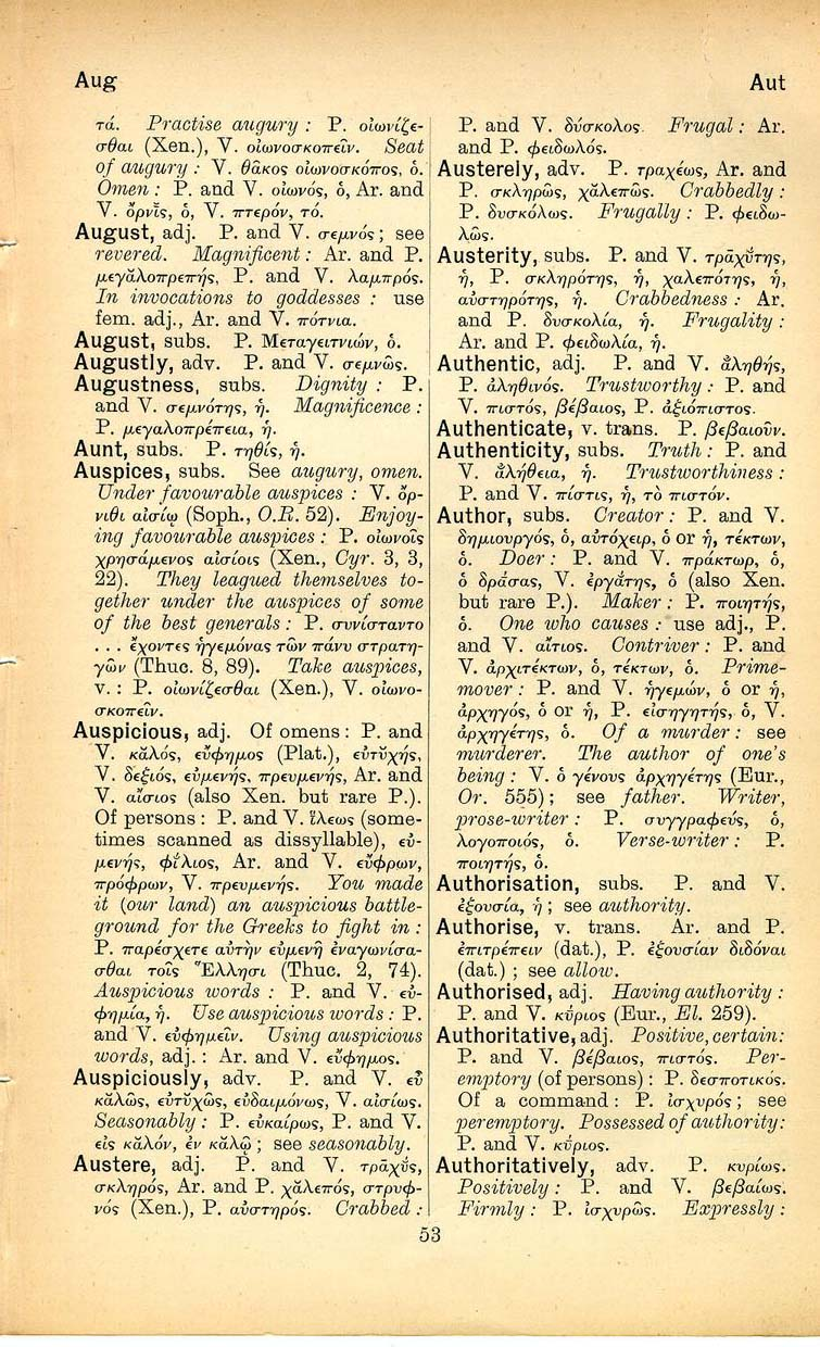 Woodhouse Greek-English Dictionary
